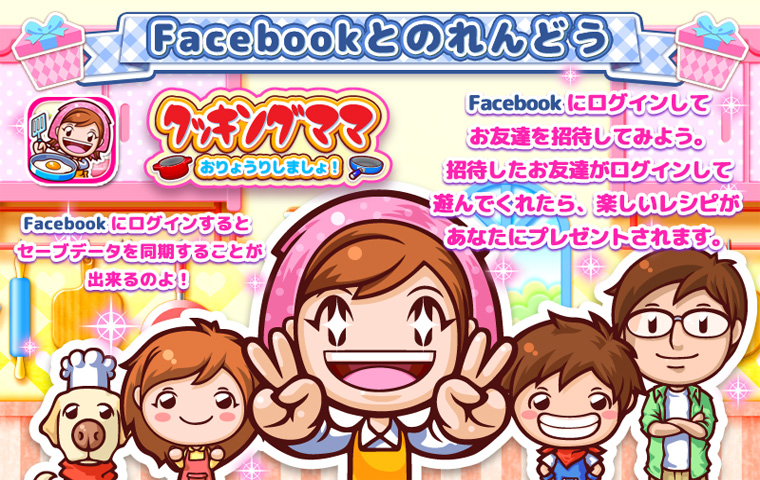 COOKING MAMA Let's Cook!Facebook